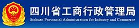 四川省工商行政管理局