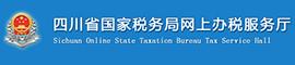 四川省国家税务局网上办税服务厅