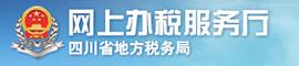 四川省地方税务局办税服务厅