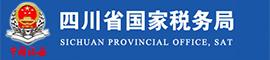 四川省国家税务局